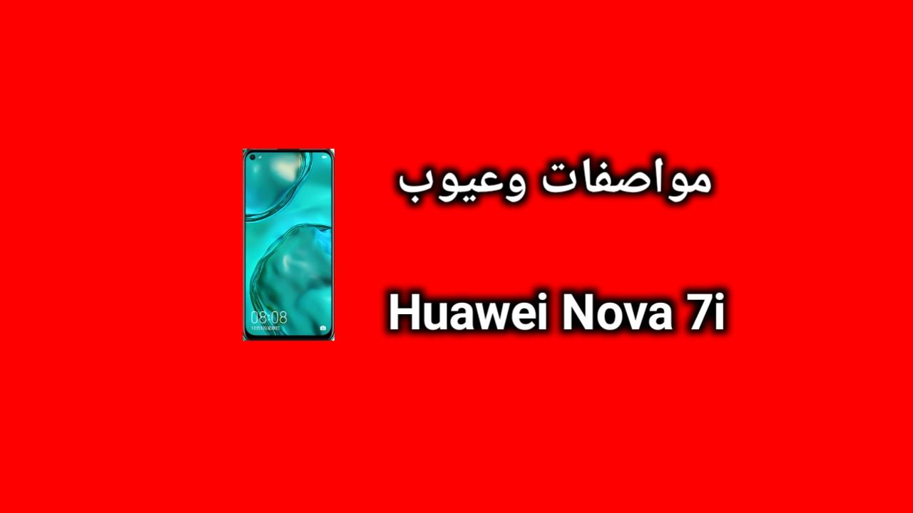 سعر و مواصفات Huawei Nova 7i - مميزات وعيوب هواوي نوفا 7 i