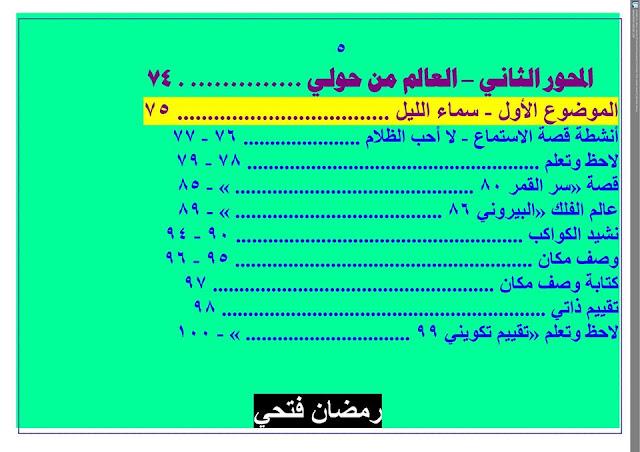 دفتر تحضير نافذة اللغة العربية للصف الثاني الإبتدائي أ/ رمضان فتحي 9