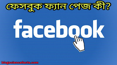 What is facebook fan page and how to add facebook fan page to blog