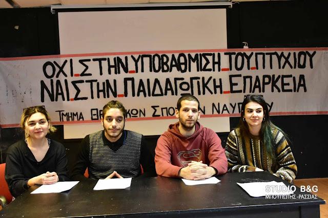 Τερματίζουν την κατάληψη οι φοιτητές του Τμήματος Θεατρικών Σπουδών στο Ναύπλιο (βίντεο)