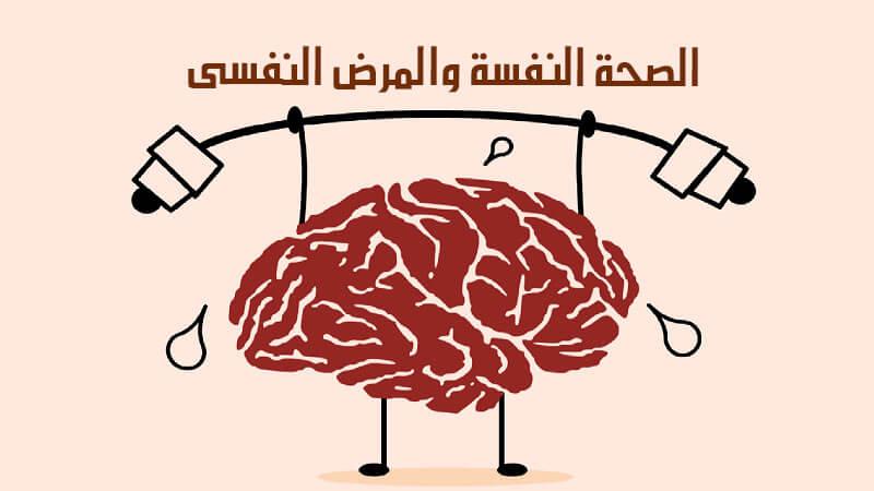 الصحة النفسية والمرض النفسى