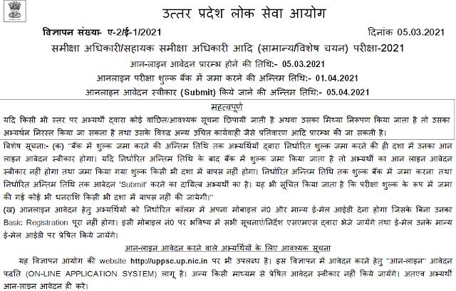 Uttar Pradesh RO ARO Recruitment 2021 apply online