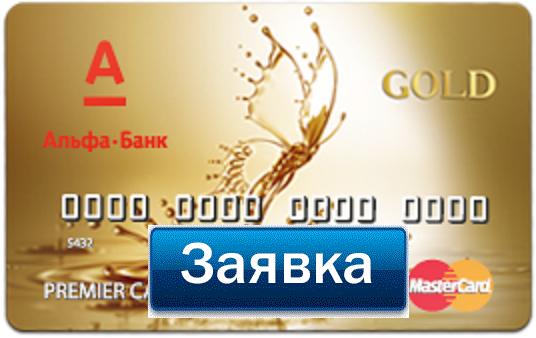 Альфа банк онлайн кредит наличными без справок кредит 24