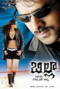 The Return of Rebel - Billa 2009 Movie Download