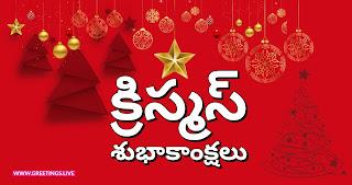 Beautiful Christmas greetings in Telugu క్రిస్మస్ శుభాకాంక్షలు
