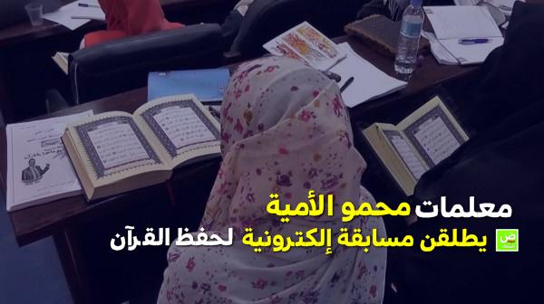معلمات محو الأمية ينظمن مسابقة إلكترونية  في ترتيل وتجويد القرآن