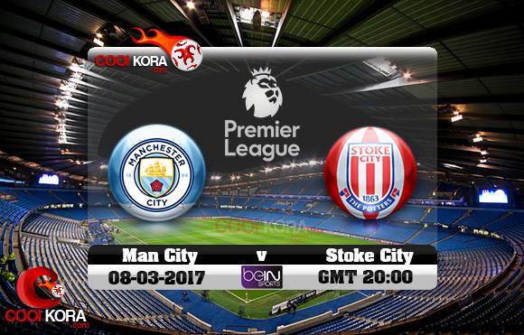 مشاهدة مباراة مانشستر سيتي وستوك سيتي اليوم 8-3-2017 في الدوري الإنجليزي
