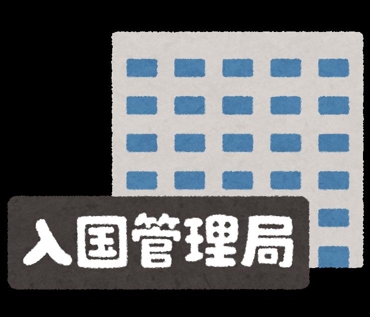 入国管理局のイラスト(出張所)...