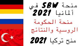 منح الحكومة التركية 2021 لجميع الطلاب العرب  الدراسة في تركيا