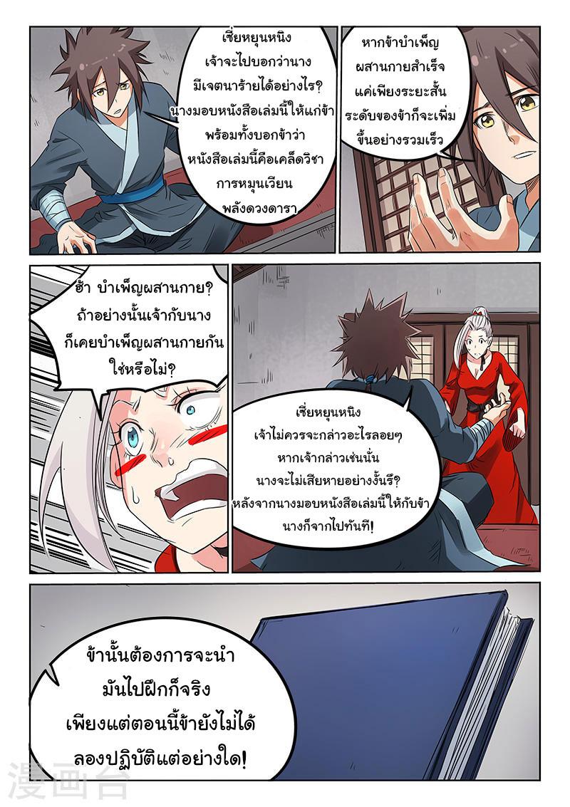 อ่านการ์ตูน Star Martial God Technique 159 ภาพที่ 7