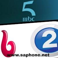 Fréquence MBC 5,  la nouvelle chaîne satellitaire sur Nilesat et Arabsat (Badr)