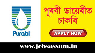 WAMUL/ Purabi Dairy Recruitment 2019: Assistant -I/ Executive [Walk-In]