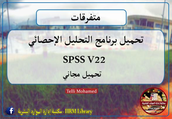 تحميل برنامج spss ويندوز 7