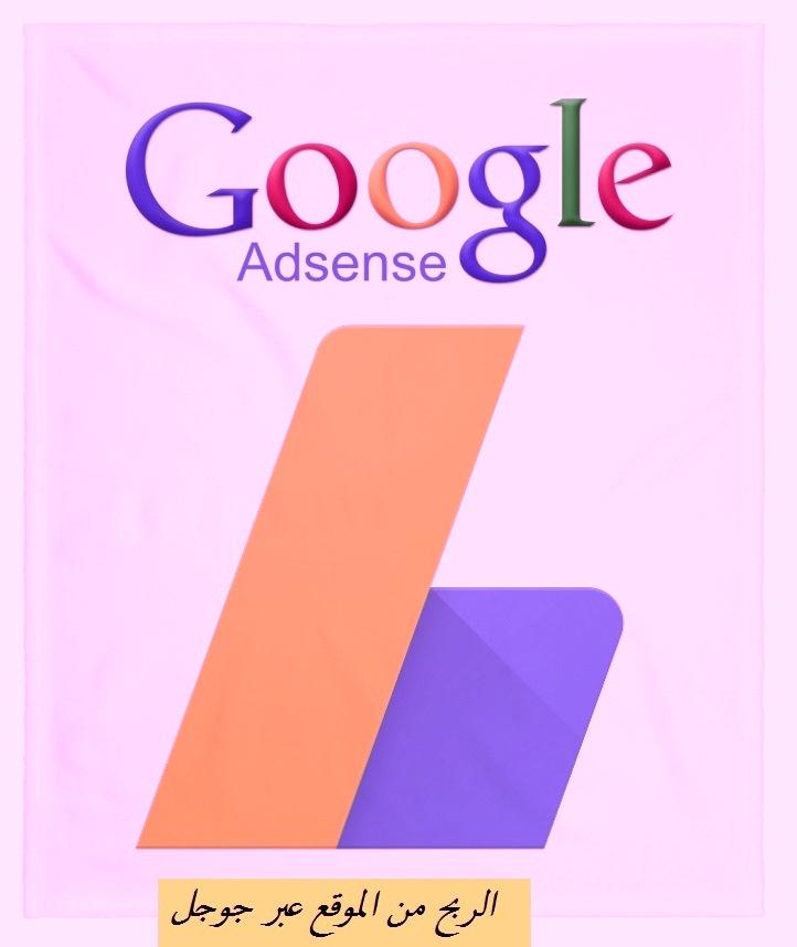 جوجل   ادنسنس أو عمل مستمر
