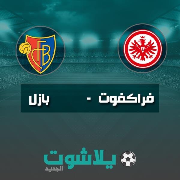 مشاهدة مباراة آينتراخت فرانكفورت وبازل بث مباشر اليوم 12-03-2020 في الدوري الأوروبي