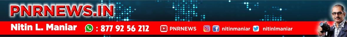 pnrnews.in