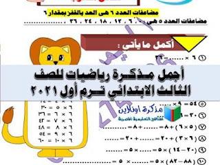 مذكرة رياضيات للصف الثالث الابتدائي ترم أول 2021 المنهج الجديد