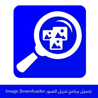 تحميل برنامج تنزيل الصور Image Downloader