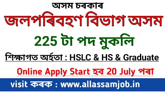 Transport Department Assam Recruitment 2020 : Apply for 225 Junior Assistant, Enforcement Inspector & Other Vacancy (Link Activated)