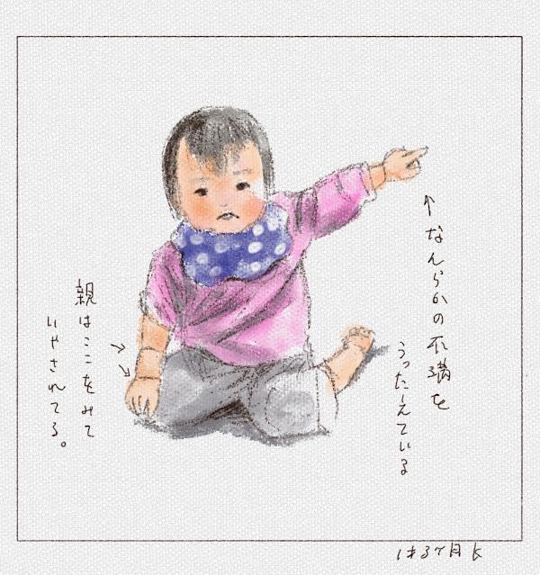 不満を訴える赤ちゃん