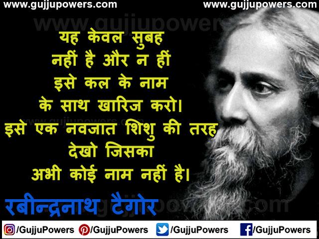 freedom fighter rabindranath tagore in hindi