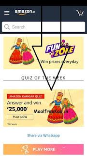 Karigar Quiz