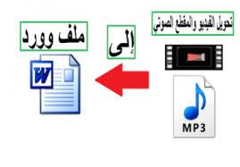 نصوص المقاطع الصوتية مكتوبة لغة انجليزية