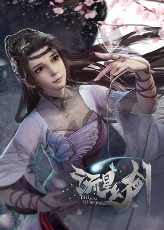 Lưu Tinh Huyễn Kiếm Tập12