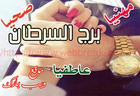 برج السرطان اليوم الجمعة 20/11/2020 مهنيا   صحيا   عاطفيا