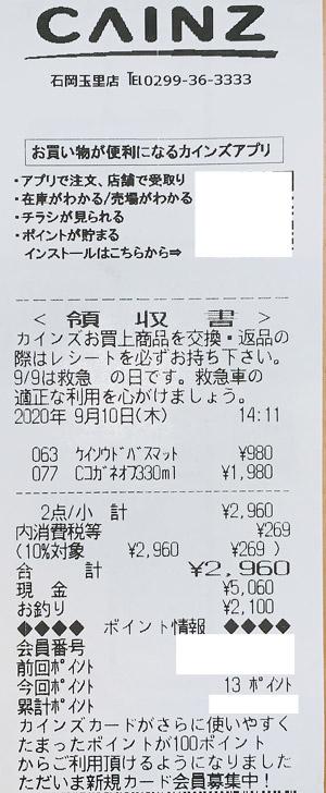 カインズ 石岡玉里店 2020/9/10 のレシート