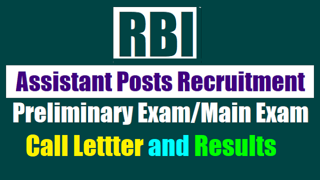 rbi call letter 2017,rbi assistant online prelims exam results,rbi assistant posts 2017 recruitment preliminary exam results,hall tickets admit cards