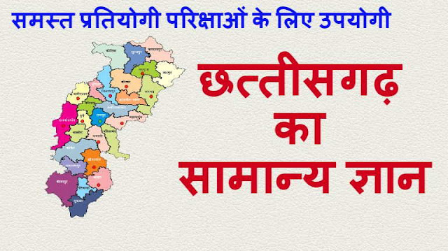 - Chhattisgarh General Knowledge - Chhattisgarh Samanya Gyan in Hindi