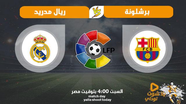 مشاهدة مباراة ريال مدريد وبرشلونة بث مباشر اليوم