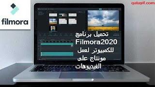 تحميل برنامج Filmora 2020 للكمبيوتر لعمل مونتاج على الفيديوات مجانا و برابط مباشر وباخر اصدار