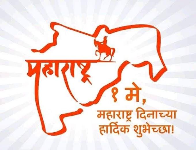 About Maharashtra din