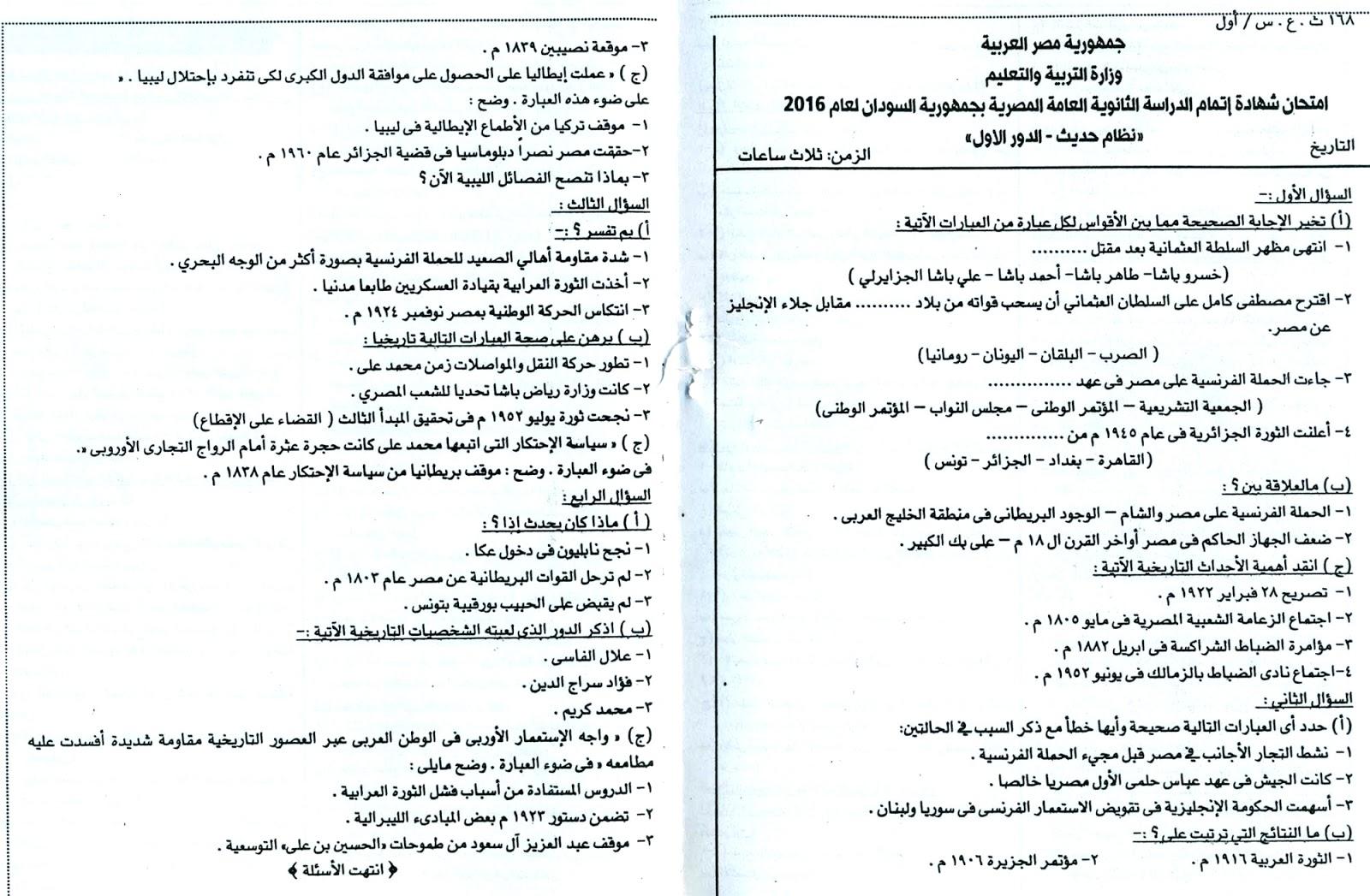 امتحان التاريخ 2016 للثانوية العامة المصرية بالسودان 002