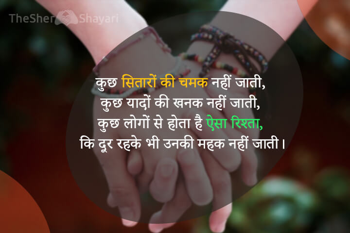 Dosti shayari in hindi images