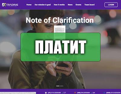 Скриншоты выплат с хайпа fxtradingcorp.com
