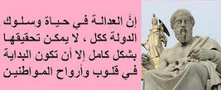 إنجازات أفلاطون