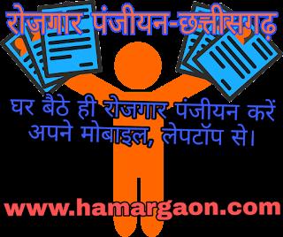 रोजगार पंजीयन करें ऑनलाइन घर बैठे ही मिनटों में-छत्तीसगढ़।rojgar panjiyan cg registration