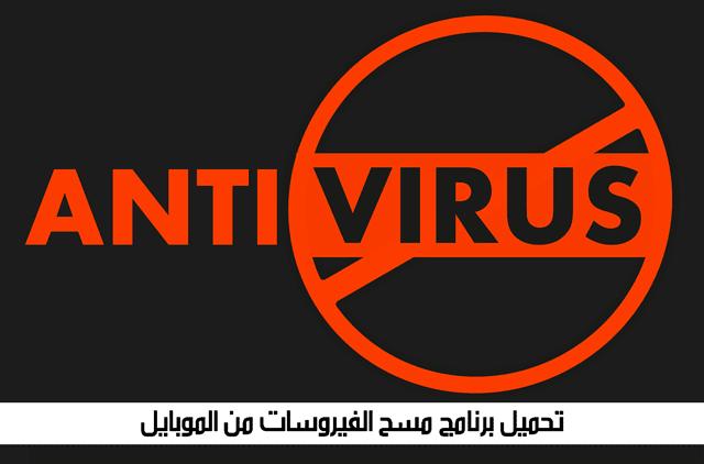 تحميل برنامج مسح الفيروسات من الموبايل