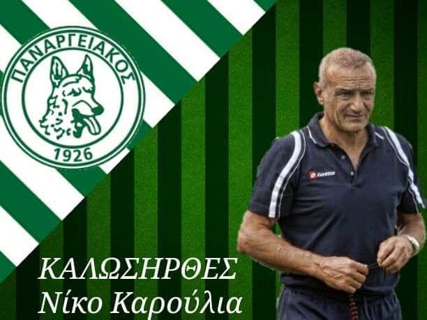 Ο Νίκος Καρούλιας αναλαμβάνει προπονητής στον Παναργειακό