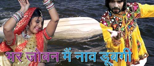 Bhar Joban Main Naav Doobagi Lyrics - Mamta Singh, Magharaj Luhar | Lehariyo 1