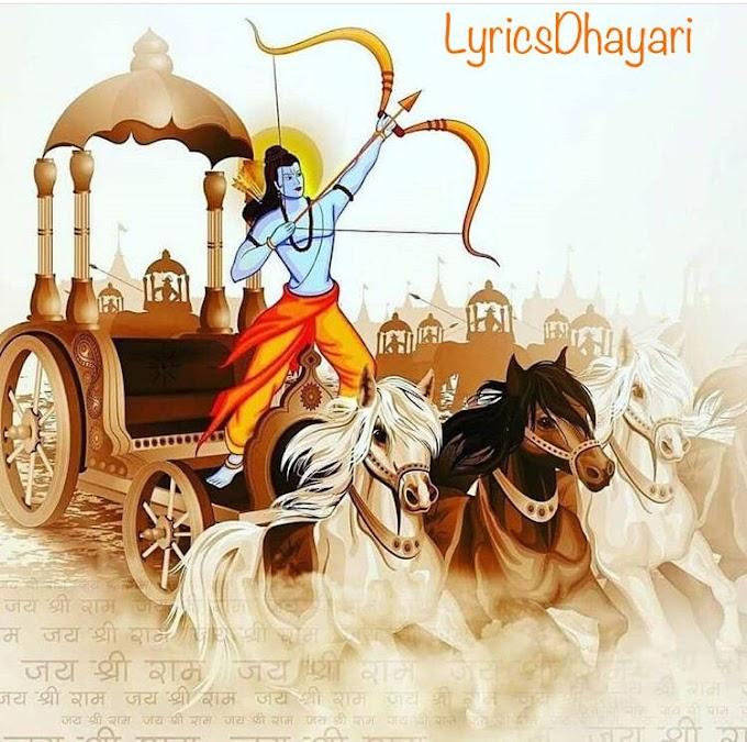 हे राम, हे राम (Hey Ram) Bhajan Lyrics   Bhajan Song   LyricsDhayari