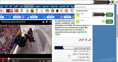 إضافة رائعة لمتصفحى فايرفوكس وجوجل كروم لتحميل أى فيديو بدون برامج