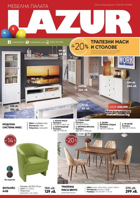 Мебелна палата ЛАЗУР Брошура от 13.04 - 13.05