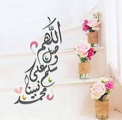 اللهم صلي وسلم على نبينا محمد
