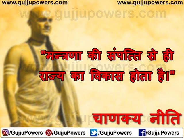 chanakya brainy quote