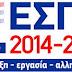 Πρόγραμμα για την φροντίδα των αστέγων συμπολιτών μας συνολικού ύψους 3,9 εκ. ευρώ
