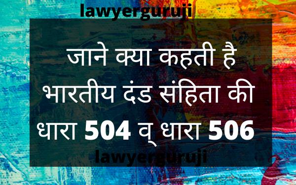 क्या कहती है भारतीय दंड संहिता की धारा 504 व् धारा 506 punishment and fine in sec 504 sec 506 of the Indian penal code
